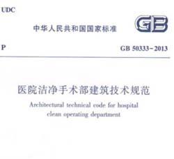 医院洁净手术部建筑技术规范GB50333-2013