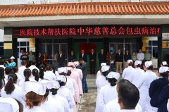 全国首家援藏包虫病治疗中心在西藏成立