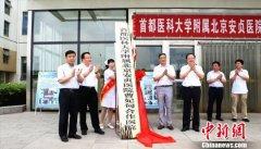 京津冀医疗合作拉开大幕 北京医院在曹妃甸建合作医院