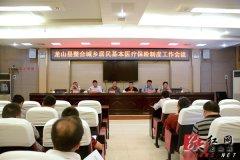 龙山县召开整合城乡居民基本医疗保险制度工作会